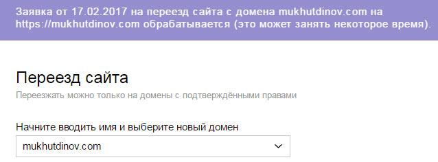 Заявка на переезд https обрабатывается