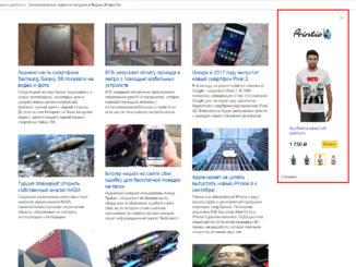 Красной рамкой обведен фиксированный рекламный блок РСЯ на сервисе Яндекс.Новости
