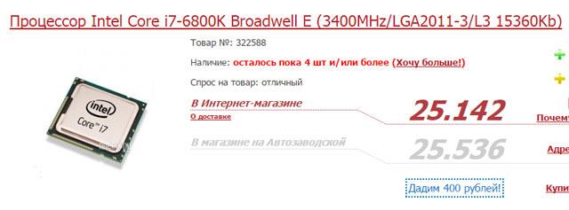 Intel-Core-i7-6800K