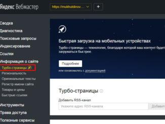 22 ноября 2017 года появилась возможность подключения Турбо-страниц при помощи Яндекс.Вебмастер