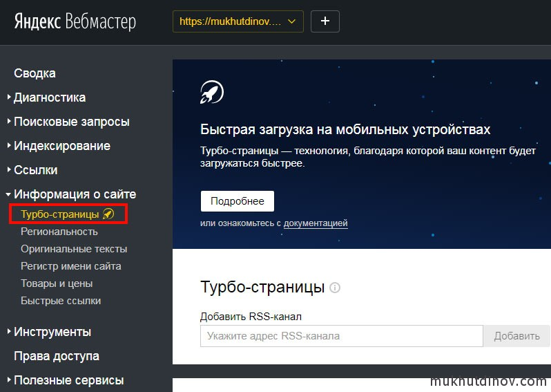 turbo-stranicy-dlya-wordpress-1