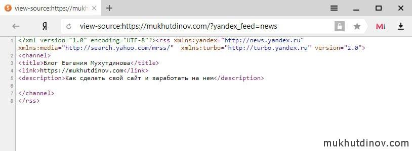 Простейший турбо-RSS для Яндекса