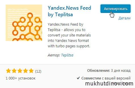 Плагин для Турбо-страниц Яндекса