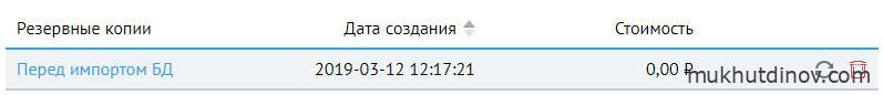 В вечном бэкапе хранятся все файлы аккаунта