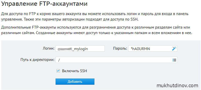 Создаем доступ по FTP к корню аккаунта и включаем протокол SSH