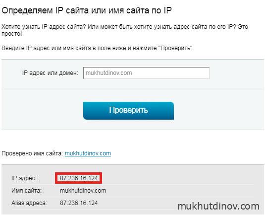 Определяем IP сервера