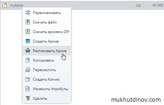 Распакованный файл базы данных должен находится в корневом каталоге аккаунта