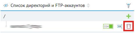 Удаляем FTP-аккаунт щелкнув по значку корзины